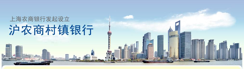 上海沪农商村镇银行_欢迎光临-沪农商村镇银行